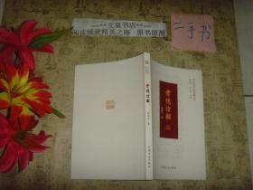 中国传统八德诠解丛书 孝德诠解