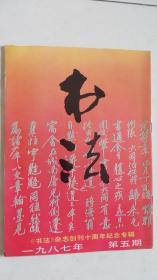 书法(1987.5)【总第56期】(创刊十周年纪念专辑)