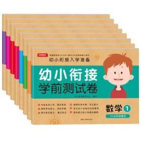 幼小衔接学前测试卷拼音+语言+数学(共8本)开心教育