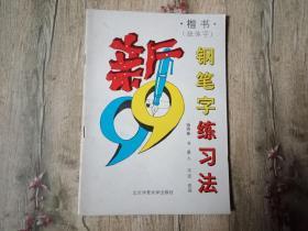 新钢笔字练习法-行楷(独体字)
