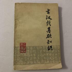 古汉语基础知识