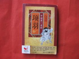 中国第一勇将   项羽