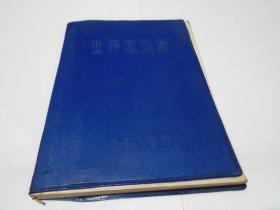 世界地图册(软塑精装,82年版)