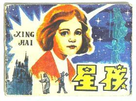 连环画 星孩 编绘徐学廉1984年贵州人民出版社出版64开本62页 旧书85品相 1