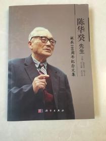 陈华癸先生诞辰100周年纪念文集