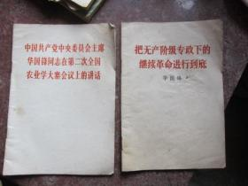 华国锋同志二本
