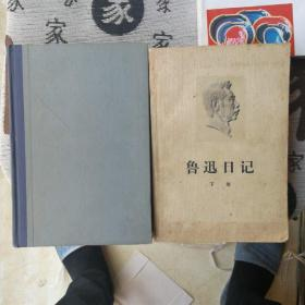 鲁迅日记(上下)