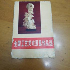 全国工艺美术展览作品选(明信片)