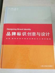 品牌标识创意与设计:创意、建构和维护精彩品牌标识之完全指南