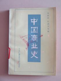 中国商业史(馆藏)