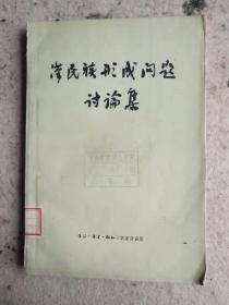 汉民族形成问题讨论集