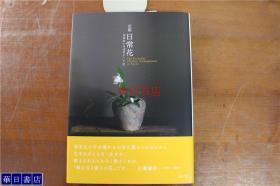 京都 日常花  川濑敏郎的插花  12个月 32开  160页 多图  品好 包邮