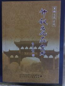 宗教文化在宜兴(宜兴文史资料37辑)