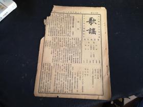 1931年北大歌谣研究会  歌谣 第29号