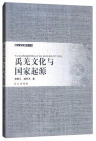 禹羌文化与国家起源