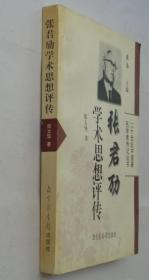 张君劢学术思想评传   中国社会科学院研究生院教授、博士生导师    郑大华签赠本       货号:第38书架—D层