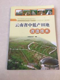 云南省中低产田地改造技术