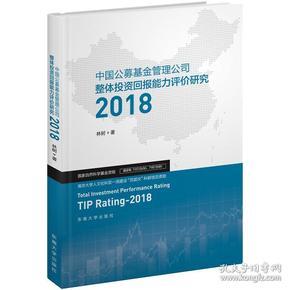 中国公募基金管理公司整体投资回报能力评价研究 2018