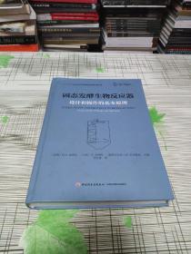 固态发酵生物反应器设计和操作的基本原理                 书内干净   书品请看图