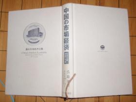 中国の市场经济--吴敬琏(精装日文原版 精装)040405