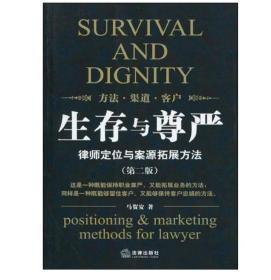 生存与尊严:律师定位与案源拓展方法
