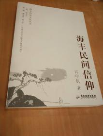 签名本:海丰历史文化丛书  海丰民间信仰