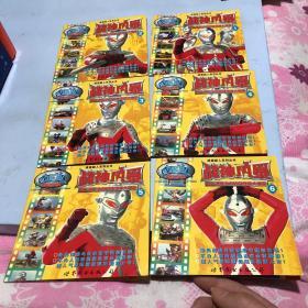 战神风暴:超人赛文力战凶猛怪兽大披露(1-6册)