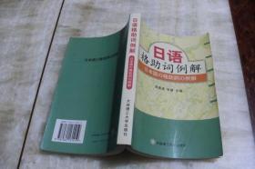 日语格助词例解(平装大32开  2006年3月1版1印  印数6千册  有描述有清晰书影供参考)