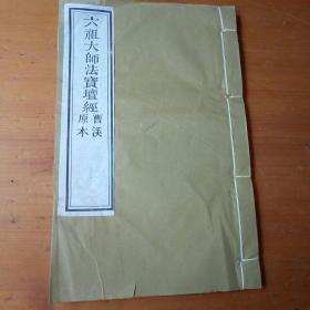 《六祖大师法宝坛经》原本曹溪  【宣纸本】