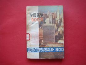 学说英语900句
