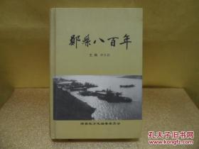郧县八百年【精装】【仅印1000册】