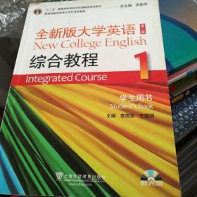 全新版大学英语 第二版 综合教程 1 学生用书