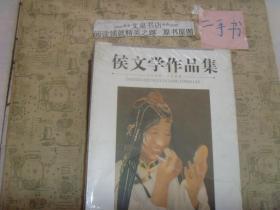 侯文学作品集(李东君,陈海,傅敬盐,毛朝青作品集),5本和售》