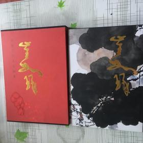 中国当代名家画集. 崔如琢 (精装8开 带盒)
