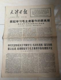 天津日报:1977.4.16,九品五!