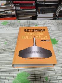 啤酒工艺实用技术(第8版)            书内全新未翻阅    书品佳   库存新书