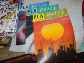 解放军画报(1986年第1.2.3期)
