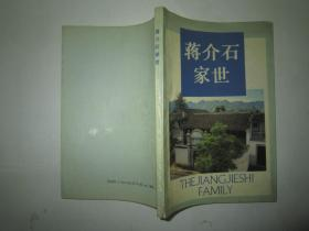 浙江文史资料选辑.第三十八辑.蒋介石家世
