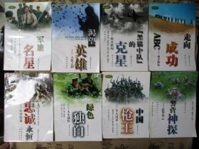 战士文库【8册】、