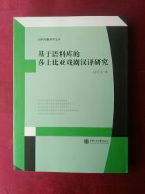 语料库翻译学文库:基于语料库的莎士比亚戏剧汉译研究