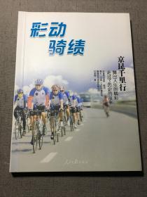 彩动骑绩 京昆千里行 舞出人生的精彩 走过了历史的故事 原价40元 骑自行车 享受骑车的乐趣
