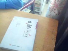 中国传统文化新编