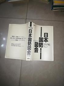 日本国势图会 1995/1996 日文版 第53版