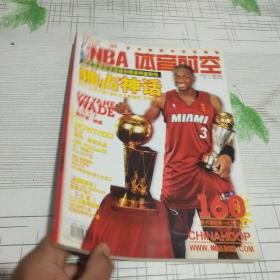NBA体育时空 2006年7月