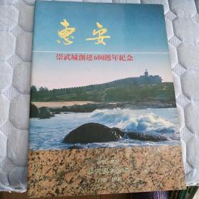 惠安——崇武城创建600周年纪念