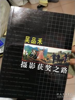 吴品禾摄影获奖之路