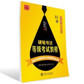 华夏万卷·硬笔书法等级考试教程 行书(书法等级4/5/6级)