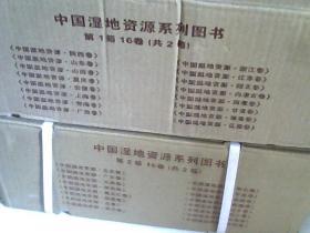 中国湿地资源 系列图书(共32本精装 全新原箱)第一箱缺,江苏卷、甘肃卷、【16开精装  未开封】
