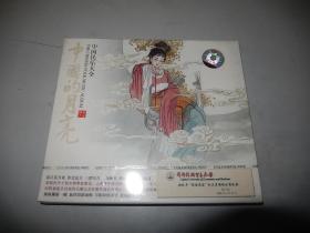中国的月亮 中国民乐大全 HDCD 光盘