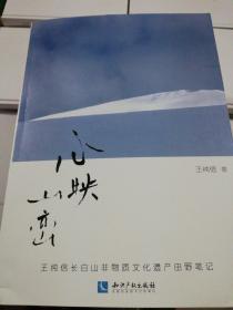 心映山峦:王纯信长白山非物质文化遗产田野笔记